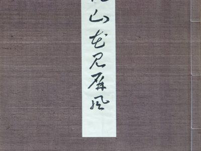 Cherry Blossom Festival Japanese screens in the TiKotin Collection Otsuka Kogeisha Felix Tikotin Japan Momoyama hana japanese fine art mi byobu artbook japanese book Skoander.com